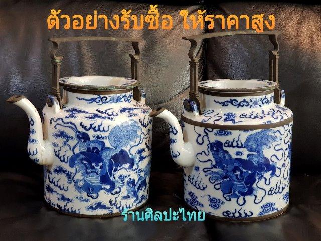 รับซื้อกาน้ำชาเก่าลายคราม